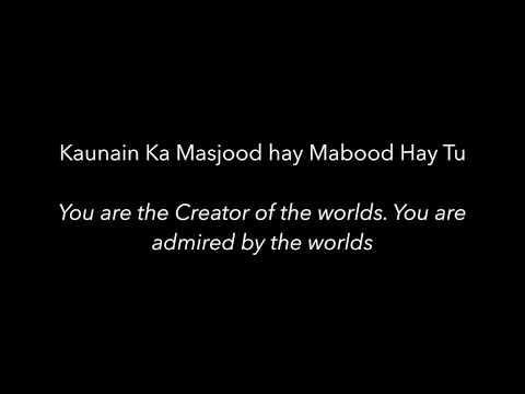 Allah Hu - Nusrat Fateh Ali Khan Full Length  Lyrics And English Translation