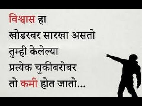 Marathi Motivational Quotes To Speak English Classes In Thane