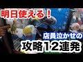 【UFOキャッチャー攻略】難易度別 明日使える技12連発! 【クレーンゲーム】