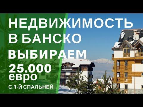 НЕДВИЖИМОСТЬ В БАНСКО. Выбираем апартаменты за 25.000 евро с 1-й спальней.