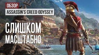 Обзор Assassin's Creed Odyssey: слишком масштабно