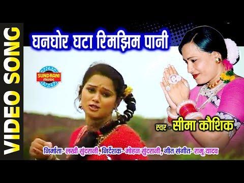 GHANGHOR GHATA RIMJHIM PANI - SIMA KAUSHIK - GULABI KALI  BHAG 2 - CG SONG - LOK GEET