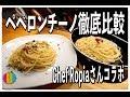 【ペペロンチーノ】イタリアンのプロとパスタの作り方を徹底比較してみた!【Chef Ro…