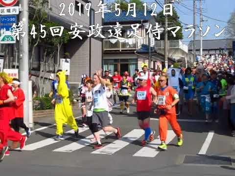 第45回安政遠足侍マラソン 2019年5月12日 - YouTube