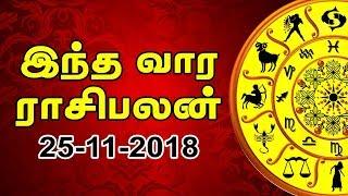 Weekly Rasi Palan 25-11-2018 IBC Tamil Show