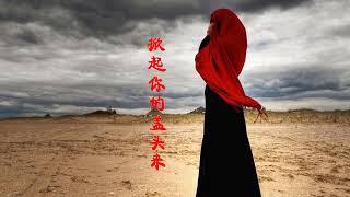 Lagu Cina yang merdu untuk para Muslimah