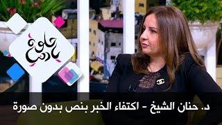 د. حنان الشيخ - اكتفاء الخبر بنص بدون صورة
