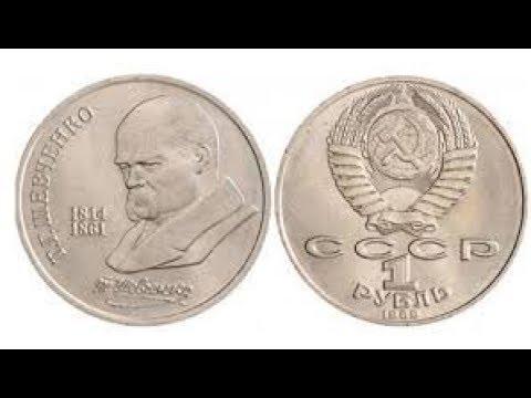 1 рубль 1989 Т.Г. Шевченко. Цены.