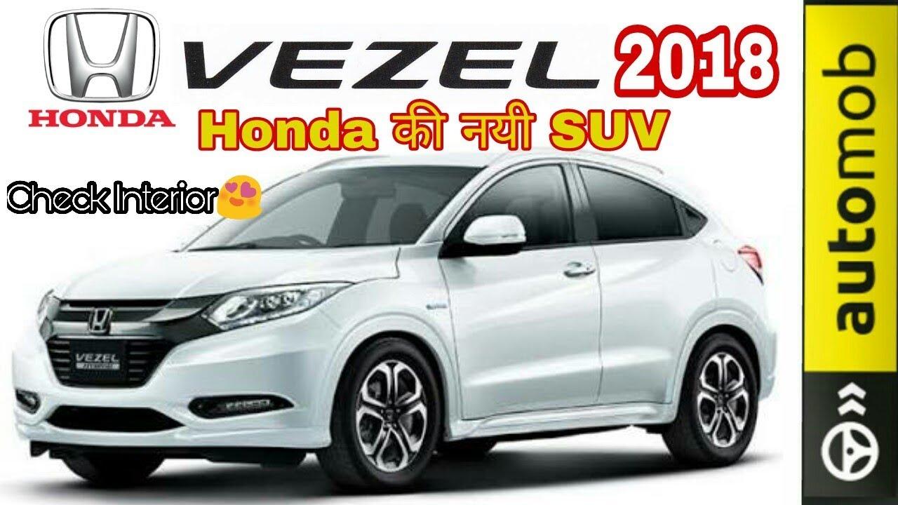 Honda Vezel 2018 India Launch Date Price Specs Features Auto