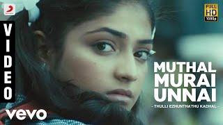 Thulli Ezhunthathu Kadhal - Muthal Murai Unnai Video | Raja, Haripriya | Bobo Shashi