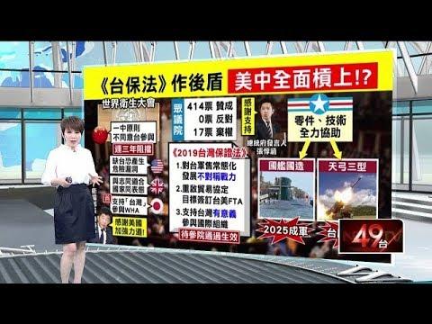 """十點上新聞》《台保法》無異議通過 中國嗆美""""粗暴干涉內政"""""""