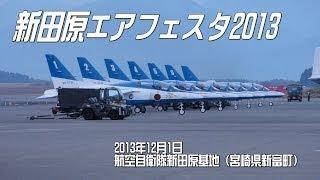 2013年12月1日。 2013年12月1日、宮崎県新富町の航空自衛隊新田原基地で...
