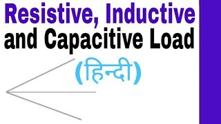 About Resistive, Inductive and Capacitive Load in Hindi.