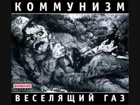 Коммунизм (Kommunizm) - Веселящий газ (Veselyaschiy Gaz), 1989