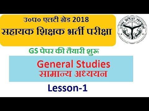 सामान्य अध्ययन LT Grade General Studies 2018 II GS Syllabus II LT grade GS Paper