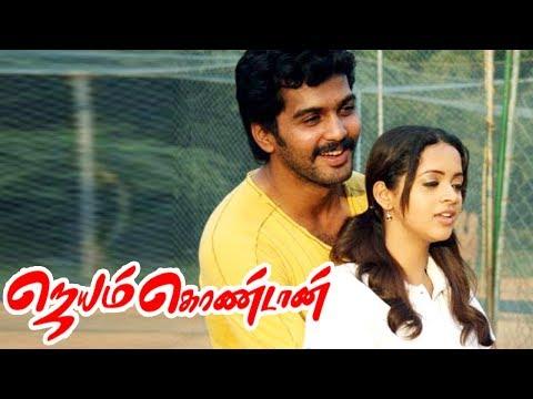 Jayam Kondaan | Jayam Kondaan scenes | Bhavana comes to Chennai | Bhavana kisses Vinay |Vivek comedy