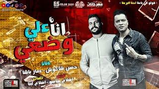 """مهرجان """"أنا على وضعي"""" عمار باشا - حسن شاكوش"""