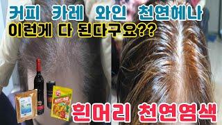 흰머리 천연염색 정말 다 잘될까? - 비교염색실험!!(…