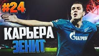 видео FIFA 17 Карьера за Зенит #23 - ДОМАШНИЙ МАТЧ 1/4 ЛИГИ ЕВРОПЫ