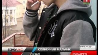 Солнечный мальчик из Молодечно торговал наркотиками