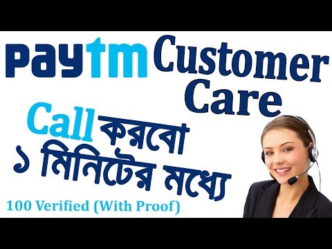 How To Call Paytm Customer Care in Bengali