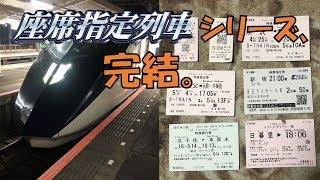 【京成本線経由】イブニングライナーに乗ってきた。