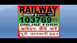 RRC Railway Group D Online Form 2019 - फॉर्म कैसे भरे - पेमेंट कैसे करे