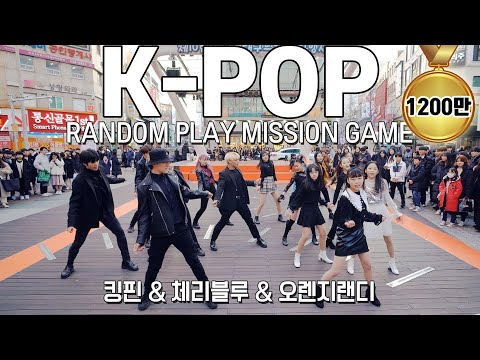 [RPD] KPOP RANDOM PLAY DANCE (GAME)