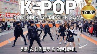 [RPD] KPOP RANDOM PLAY DANCE (GAME) / 랜덤플레이댄스미션게임