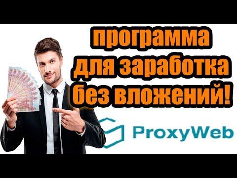 ????ProxyWeb - лучшая программа для заработка без вложений! 1000 рублей ничего не делая!!!????