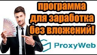 Программа для автоматического заработка от 1000 до 10 000 рублей в сутки!