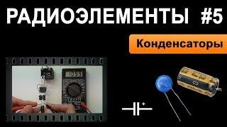 Конденсаторы -  Радиоэлементы 5