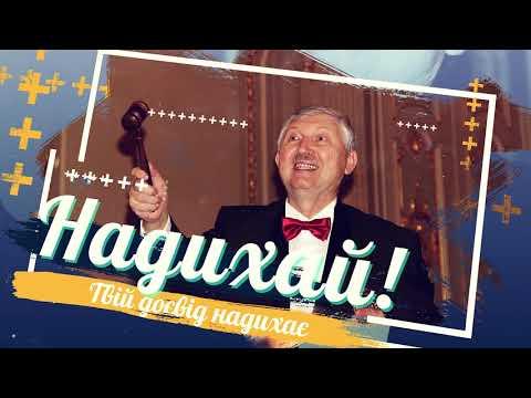 Вітаємо Губернатора Дистрикту 2232 Сергія Завадського!