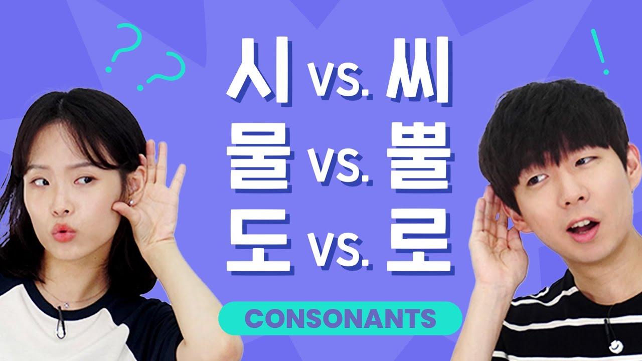 Test your Korean listening - tricky CONSONANTS!