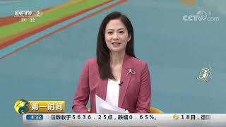 《第一时间》 20191019 2/2  CCTV财经