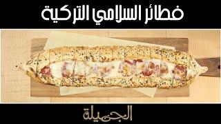 طريقة إعداد فطائر سلامي التركية