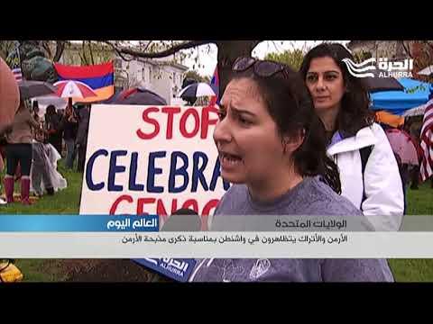 الأرمن والأتراك يتظاهرون في واشنطن بمناسبة ذكرى مذبحة الأرمن  - 19:21-2018 / 4 / 25