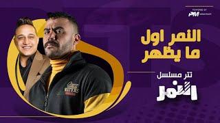اغنية النمر اول ما يظهر - غناء رضا البحراوي - تتر مسلسل النمر 2021