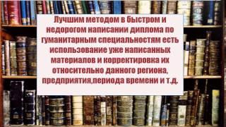 Диплом на заказ(, 2014-02-04T06:03:48.000Z)