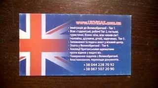 Виза в Великобританию(Виза в Великобританию. Виза в Англию - 95 евро. www.UKvisas.com.ua Віза у Великобританію. Віза в Англію - 95 євро. Образо..., 2015-02-02T19:59:54.000Z)