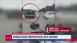 Κινηματογραφική καταδίωξη ληστών στη Θεσσαλονίκη   Ειδήσεις-Βραδινό Δελτίο   08/03/2021