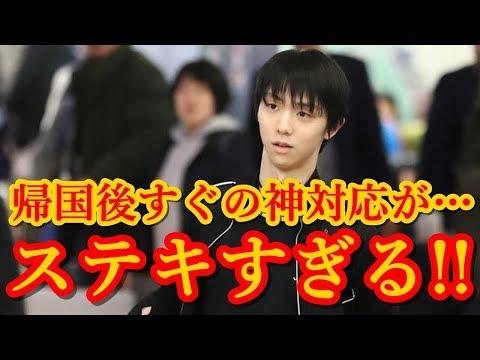 羽生結弦が世界選手権へ向けて無事に羽田空港に到着した!!王者の帰国後の所作がまさに神対応だった!!なんてステキな人なんだろう!!#yuzuruhanyu
