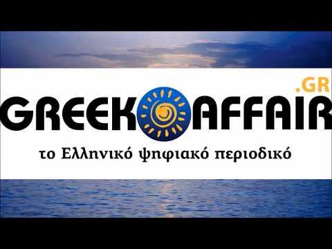 Συνέντευξη με το πρόεδρο της Ε.Π.Ε.Σ.Τ Αντώνη Στελιάτο