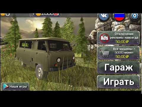 Русские внедорожники 4х4 офрод форевер ( Forever 4x4 Off Road ) игра