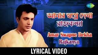 Amar Swapne Dekha Rajkanya lyrics | আমার স্বপ্নে দেখা রাজকন্যা | Lyrical Video