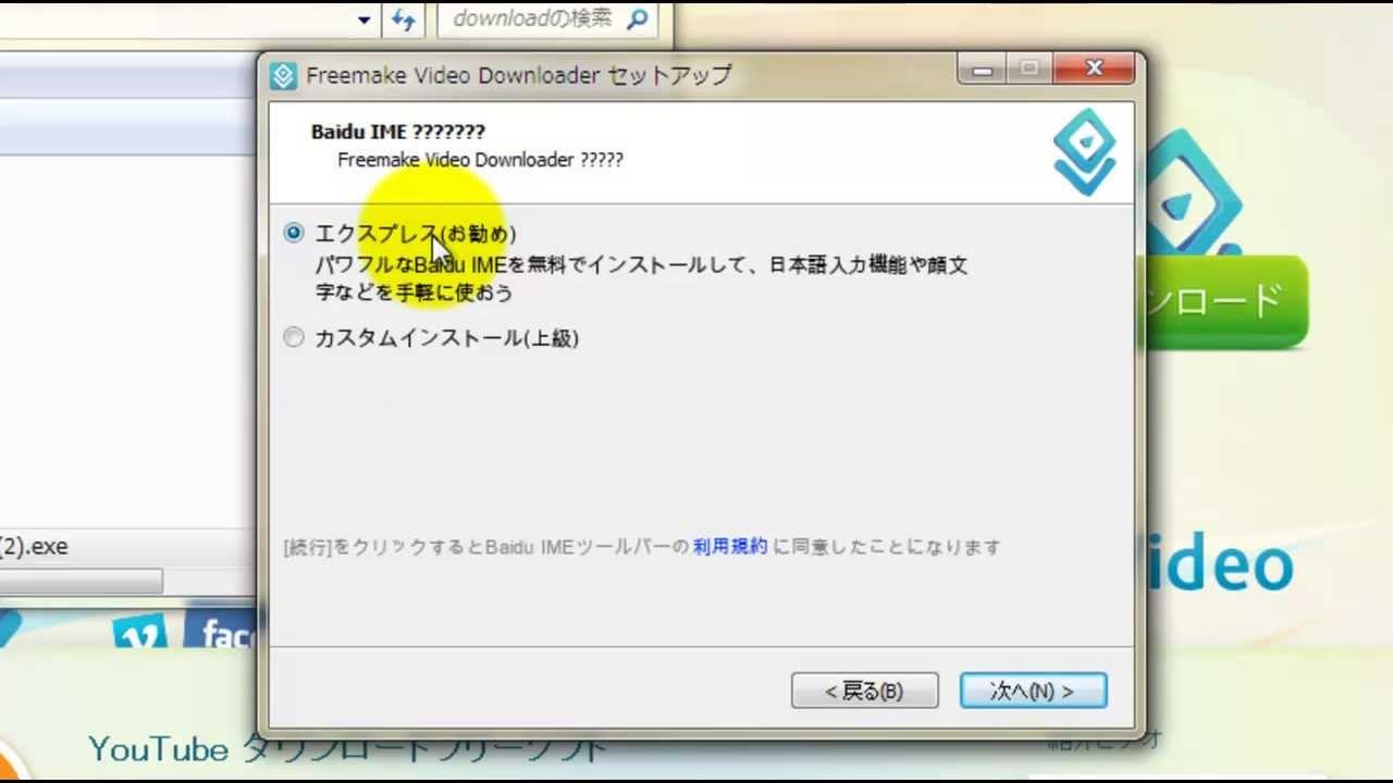動画 ダウンローダー フリー ソフト