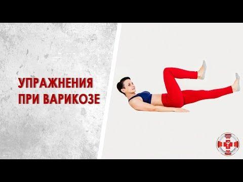 8 самых эффективных упражнений при варикозе. Быстрая гимнастика от варикоза на работе и дома