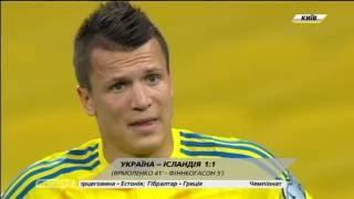 Футбол NEWS от 06.09.2016 (10:00)   Украина сыграла вничью с Исландией, обзоры матчей отбора на ЧМ