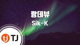 [TJ노래방] 랑데뷰(Rendezvous) - Sik-K / TJ Karaoke