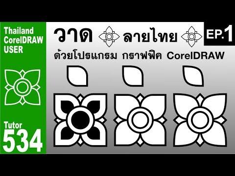 534.วาดลายไทย ด้วย โปรแกรม กราฟฟิค CorelDRAW EP.1 ลายประจำยาม